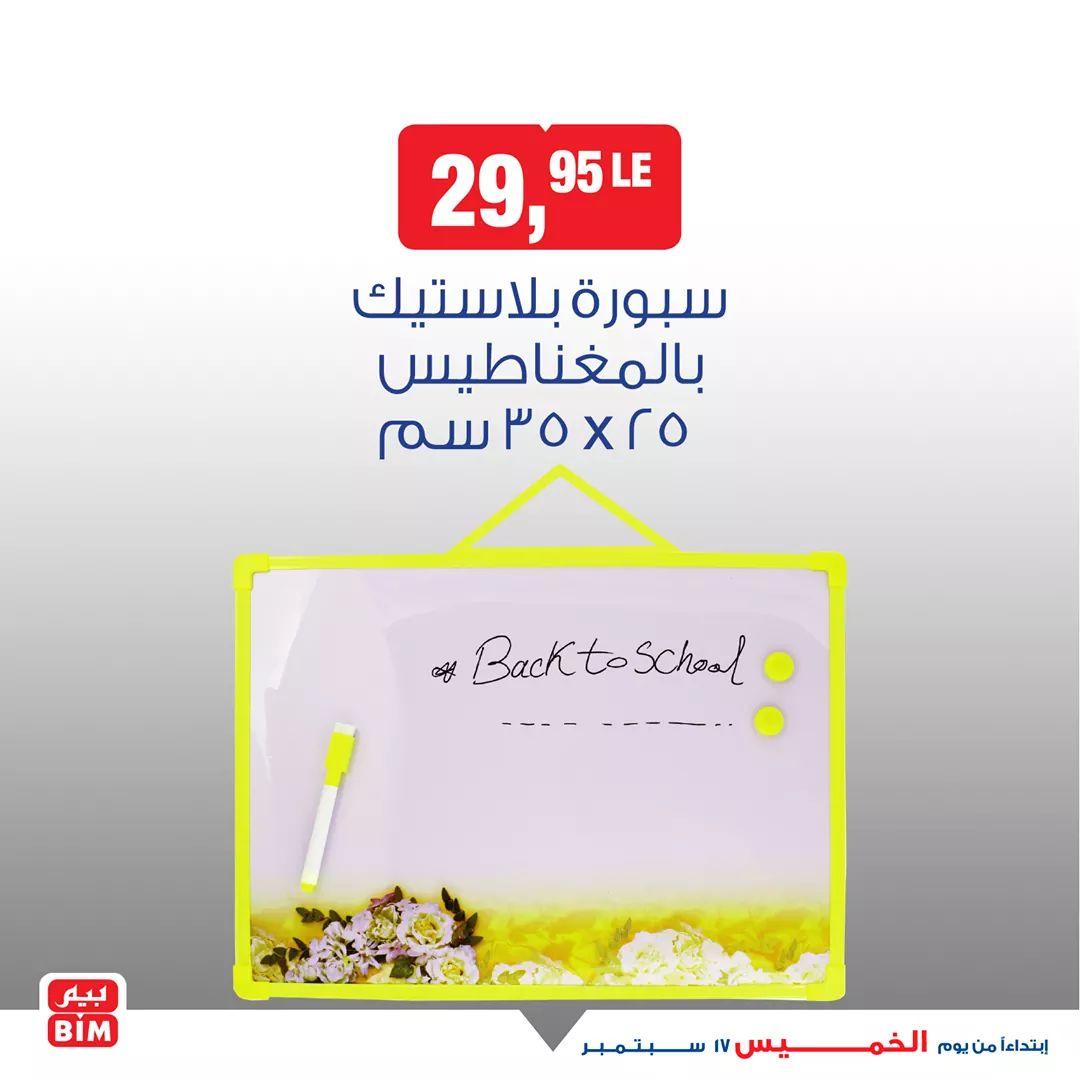 عروض بيم اليوم الخميس 17 سبتمبر 2020  العودة الى المدارس