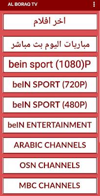 تحميل تطبيق Al Boraq Tv الجديد لمشاهدة القنوات العربية والعالمية