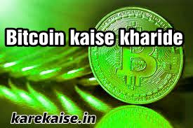 Bitcoin-kaise-kharide