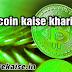 Bharat me unocoin company se bitcoin kaise kharde.
