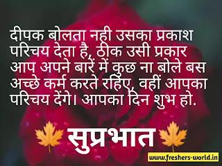 Suprabhat Quotes in Hindi || Good morning suprabhat Hindi Quotes || suprabhat Quotes in Hindi for whatsapp