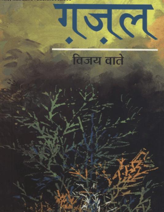 ग़ज़ल : विजय वाते द्वारा मुफ़्त पीडीऍफ़ बुक हिंदी में  | Ghazal : By Vijay Vate PDF In Hindi Free Download