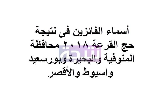 أسماء الفائزين فى نتيجة حج القرعة 2018 محافظة المنوفية والبحيرة وبورسعيد واسيوط والأقصر