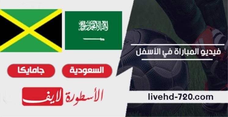 مشاهدة مباراة السعودية وجامايكا بث مباشر