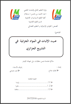 مذكرة ماستر: عبء الإثبات في المواد الجزائية في التشريع الجزائري PDF