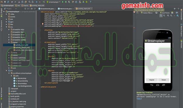 تحميل برنامج أندرويد ستوديو لإنشاء تطبيقات أندرويد | Android Studio v3.6.1