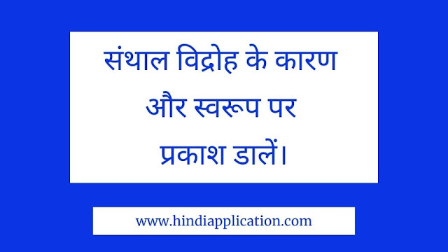 Explain the cause and nature of Santhal Rebellion In Hindi