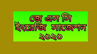 জে এস সি ইংরেজি সাজেশন ২০২০ | Jsc English Suggetion 2020