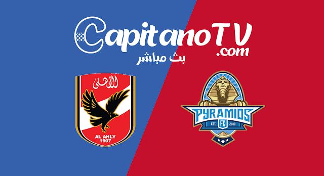 مباراة الاهلى اليوم,الاهلى ضد بيراميدز مباشر, الاهلى ضد بيراميدز,الدوري المصري,بث مباشر