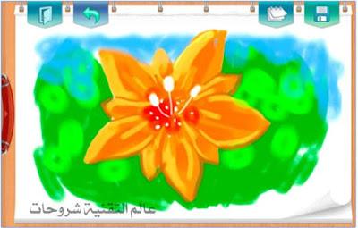 تنزيل-لوحة-الرسم-لـ-تعليم-الاطفال-تلوين-الرسومات-2