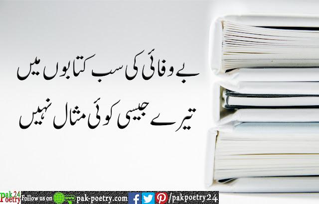 Bewafa Poetry Urdu Shayari