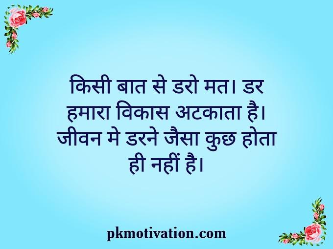 किसी बात से डरो मत। जीवन मे डरने जैसा कुछ होता ही नहीं है। Hindi kahani. Hindi story.