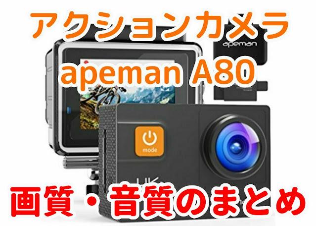 アクションカメラ apeman A80 画質・音質