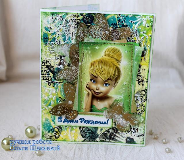 открытка фея динь-динь, тинтина, Tinker Bell
