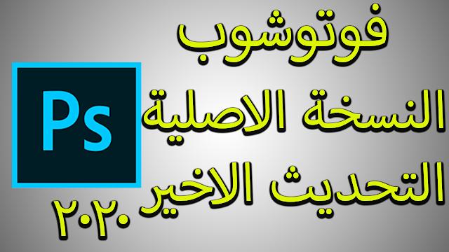 تحميل برنامج فوتوشوب 8 يدعم اللغة العربية