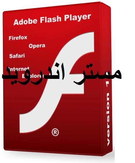 تحميل برنامج فلاش بلاير 2020 adobe flash player عربي مجانا اخر اصدار للكمبيوتر وللاندرويد برابط مباشر من ميديا فاير