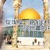 【講座】從埃及一路到以色列約旦,沒計畫的中東冒險 (2場)