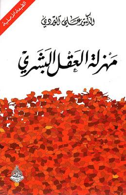 تحميل وقراءة كتاب مهزلة العقل البشري للمؤلف علي الوردي