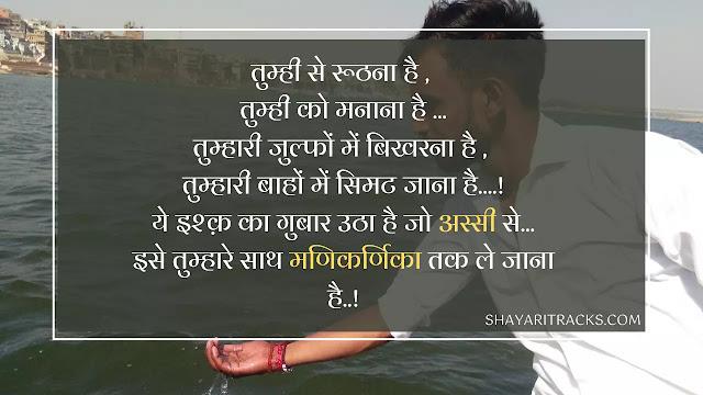 Banarasi Ishq Shayari