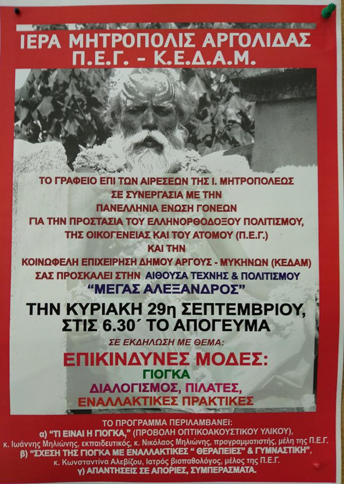 """""""Επικίνδυνες μόδες"""" εκδήλωση της Ιεράς Μητροπόλεως Αργολίδος με την Π.Ε.Γ και την Κ.Ε.Δ.Α.Μ"""