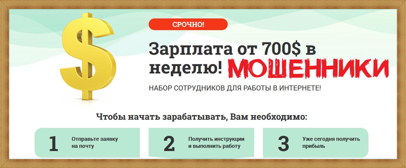 Quick-jobpro.ru, jobs-year.ru – Отзывы, лохотрон! Доход от 700$ в неделю!