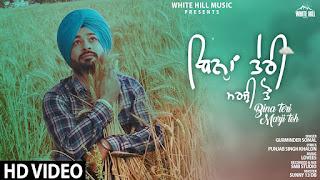Bina Teri Marzi Toh Lyrics - Gurminder Somal