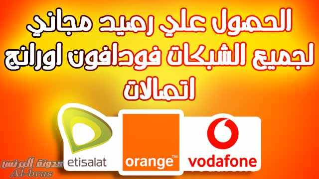 الحصول علي رصيد مجاني لجميع الشبكات فودافون اورانج اتصالات
