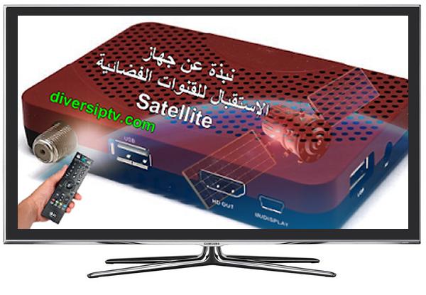 نبذة عن جهاز الإستقبال للقنوات الفضائية Satellite