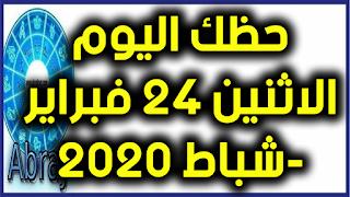 حظك اليوم الاثنين 24 فبراير-شباط 2020