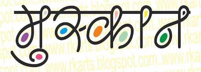 मुस्कान Mushkan  Calligraphy Title 1