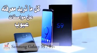 تطور قوي ومدروس بسعر مفاجئ ! مواصفات عيوب و السعر الرسمي لهاتف  +Samsung Galaxy S9/S9
