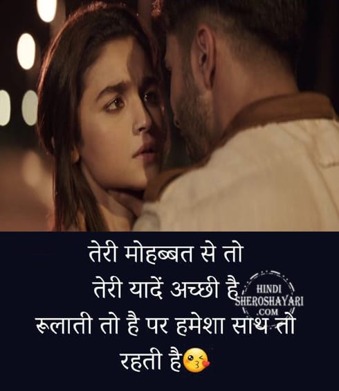 Hindi Broken Heart Shayari Teri Mohbbat Se
