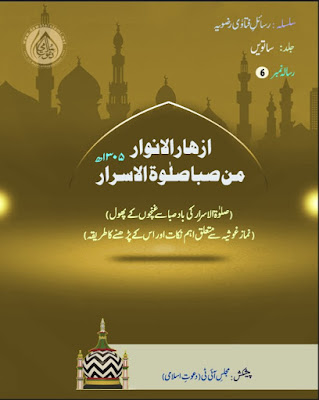 Download: Salat-e-Ghosia k Aehmiyat Aur Parhny ka Tarika pdf in Urdu