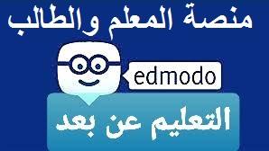 رابط المنصة التعليمية المجانيه بمصر وطريقة الحصول على كود الطالب