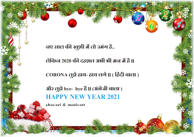 Latest Happy New Year Shayari in Hindi 2021