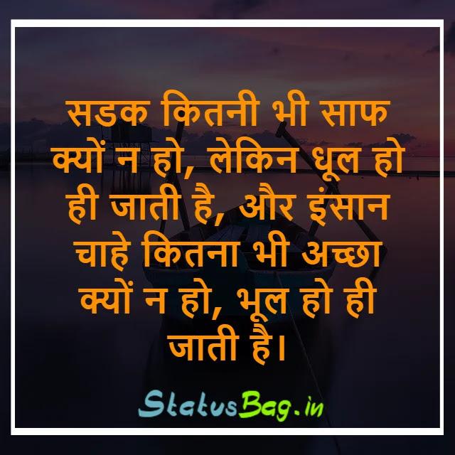 True Life Status in Hindi