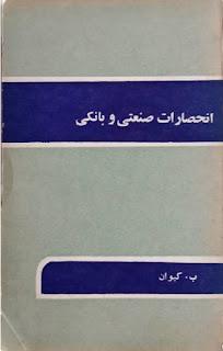 انحصارات صنعتی و بانکی- محمد تقی برومند (ب. کیوان)