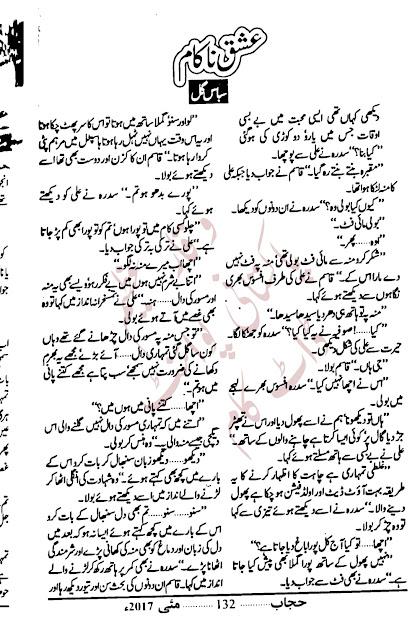 Free download Ishq e nakaam novel by Subas Gul pdf
