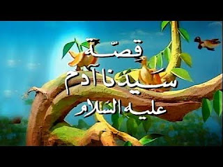 قصة سيدنا آدم - علية السلام  و قابيل و هابيل