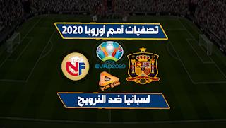 مباراة اسبانيا ضد النرويج بث مباشر