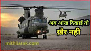 Iaf, एयरफोर्स, airforce, चिनूक हेलीकॉप्टर, chinuk helicopter,