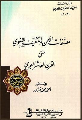 مصنفات اللحن والتثقيف اللغوى حتى القرن العاشر الهجرى - أحمد قدور ، pdf