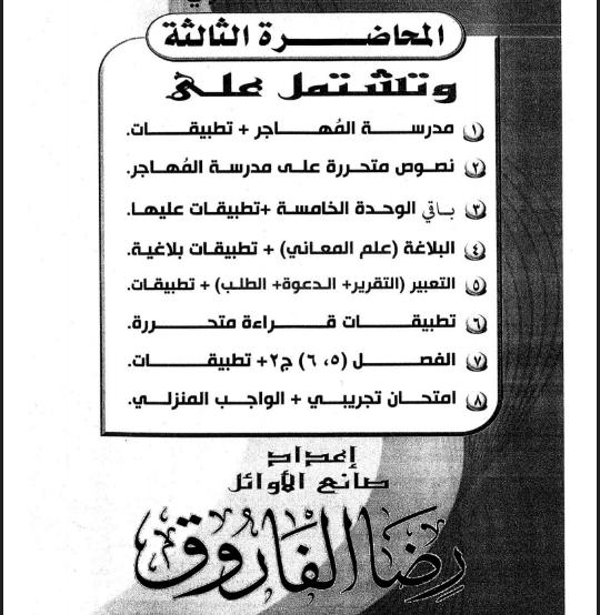 المحاضرة الثالثة مراجعة نهائية فى اللغة العربية للصف الثالث الثانوى 2021 للاستاذ/ رضا الفاروق