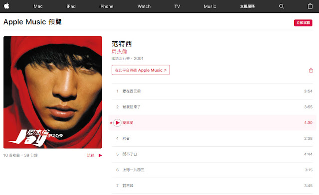 apple-music-gains-embeddable-web-widget