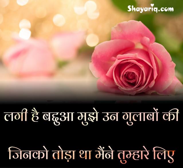 Hindi shayari, photo Quotes, status