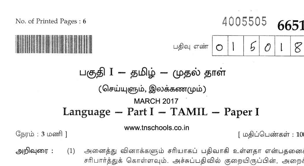 Plus Two March 2017 Question Paper -Tamil Paper-I