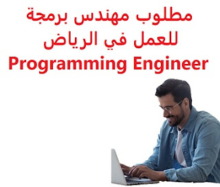 A programming engineer is required to work in Riyadh  To work in Riyadh  Academic qualification: Bachelor of Computer Science, or equivalent degree  Experience: Experience of at least one year of work in the field Having experience in electronic archiving Having experience in dealing with electronic devices  Salary: to be determined after the interview