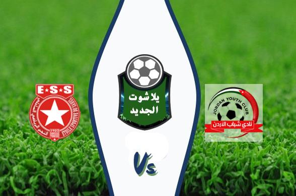نتيجة مباراة شباب الأردن والنجم الساحلي التونسي بتاريخ 29-08-2019 البطولة العربية للأندية