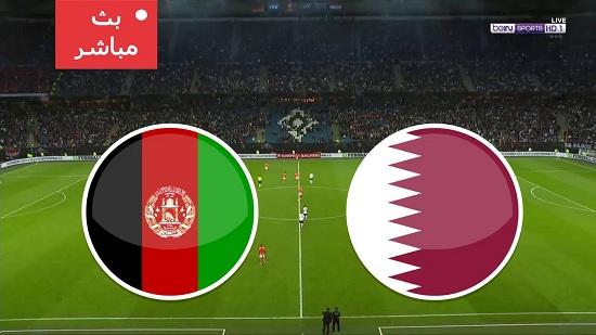 مشاهدة مباراة قطر وافغانستان بث مباشر اليوم  19-11-2019 في تصفيات آسيا المؤهلة لكأس العالم 2022