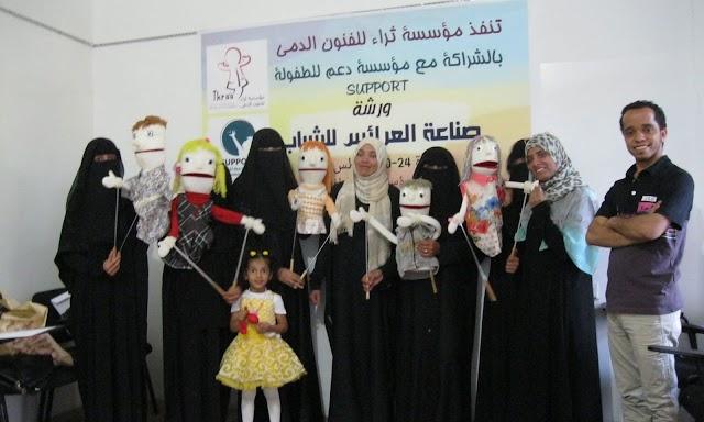 العدله يختتم ورشة صناعة العرائس للشباب في صنعاء